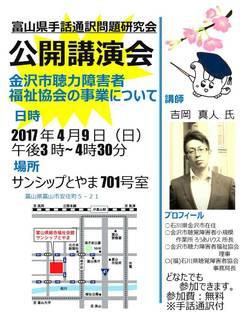 富通研公開学習会ビラ2017.jpg